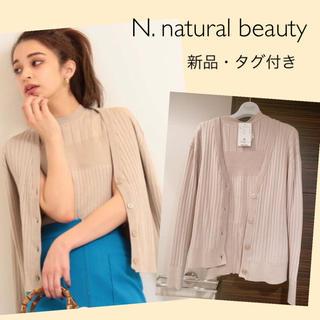 エヌナチュラルビューティーベーシック(N.Natural beauty basic)の【セット販売!】N.natural beauty アンサンブルリブニット(アンサンブル)