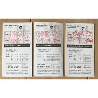 赤坂金舌 ランチポイントカード(レストラン/食事券)