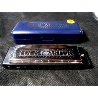 FOLK MASTER B 10穴ハーモニカ(ハーモニカ/ブルースハープ)