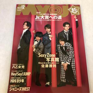 ジャニーズ(Johnny's)のMyojo (ミョウジョウ) 2017年 12月号(その他)
