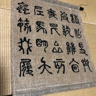 値下げ‼️アジアンテイスト カケジュク壁飾り(その他)