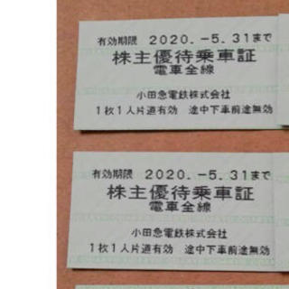 ① 小田急電鉄 株主優待乗車証 2枚セット 有効期限5.31 小田急線 切符(鉄道)