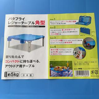 バタフライレジャーテーブル 角型(折たたみテーブル)