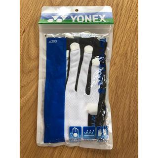 ヨネックス(YONEX)のYONEX テニスグローブ(その他)