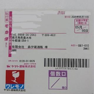 【2020年5月当選分】森伊蔵1800ml(焼酎)