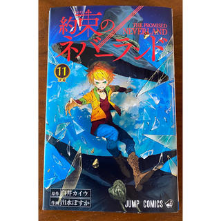 シュウエイシャ(集英社)の約束のネバーランド 11(少年漫画)