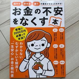 宝島社 - お金の不安をなくす本 増やす・貯める・使うの基本がまるっとわかる!