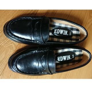 エドウィン(EDWIN)のキッズローファー19㎝(ローファー)