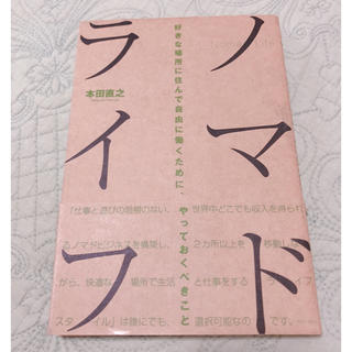 アサヒシンブンシュッパン(朝日新聞出版)のノマドライフ 好きな場所に住んで自由に働くために、やっておくべき(その他)