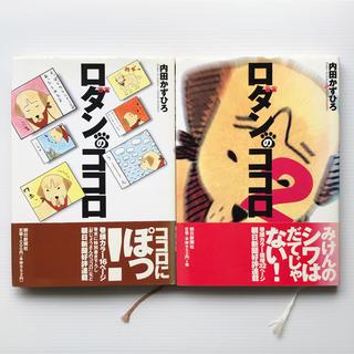 ロダンのココロ 1・2巻セット(4コマ漫画)