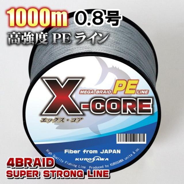 高強度PEラインX-CORE0.8号15lb・1000m巻き 灰 グレー! スポーツ/アウトドアのフィッシング(釣り糸/ライン)の商品写真