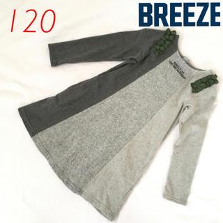 ブリーズ(BREEZE)のBREEZE  肩フリルワンピース 120(ワンピース)