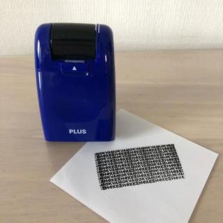 プラス(PLUS)の個人情報保護スタンプ ローラー けしぽん(印鑑/スタンプ/朱肉)