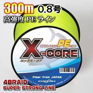 高強度PEラインX-CORE0.8号15lb・300m巻き 黄 イエロー!(釣り糸/ライン)