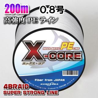 高強度PEラインX-CORE0.8号15lb・200m巻き 白 ホワイト!(釣り糸/ライン)