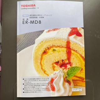 東芝 - 東芝 オーブンレンジ 取説レシピ付き
