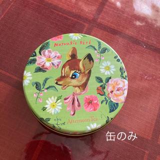 アフタヌーンティー(AfternoonTea)のアフタヌーンティー ナタリーレテ 紅茶缶(茶)