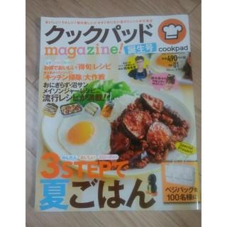 宝島社 - クックパッドmagazine! vol.01(誕生号)