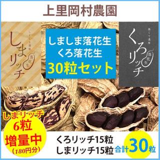 52263【sr15kr15】上里岡村農園寅さんの希少な落花生のタネ30粒セット(野菜)