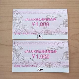 JAL(日本航空) - JALUX 株主優待
