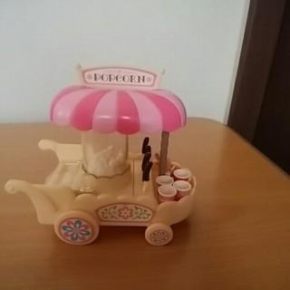 エポック(EPOCH)のシルバニアファミリー ポップコーンワゴン(ぬいぐるみ/人形)