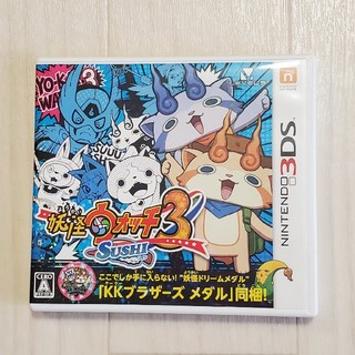 ニンテンドー3DS(ニンテンドー3DS)の中古 妖怪ウォッチ3 スシ 3DS ソフト スシ SUSHI(携帯用ゲームソフト)