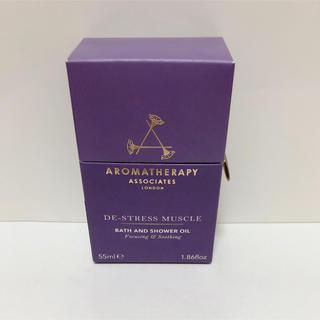 アロマセラピーアソシエイツ(AROMATHERAPY ASSOCIATES)のアロマセラピーアソシエイツ バスアンドシャワーオイル マッスル(入浴剤/バスソルト)