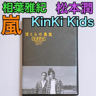 アラシ(嵐)のぼくらの勇気 未満都市 2017 ブルーレイ 美品! KinKi Kids 嵐(TVドラマ)