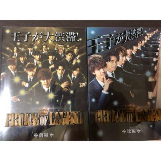 ジェネレーションズ(GENERATIONS)のprince of legend DVD 前編後編(TVドラマ)