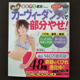 ガッケン(学研)の樫木式 カーヴィーダンスで部分やせ!DVD付き!(エクササイズ用品)