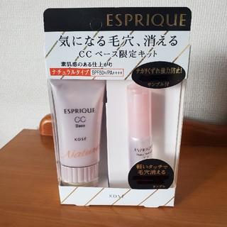 エスプリーク(ESPRIQUE)のエスプリーク CC ベース ナチュラル・化粧下地(化粧下地)
