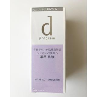 ディープログラム(d program)のd プログラム 乳液(乳液/ミルク)