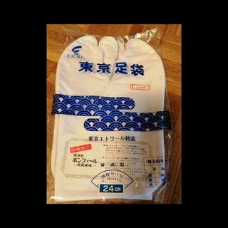 足袋 24cm キャラコ ネル裏(和装小物)