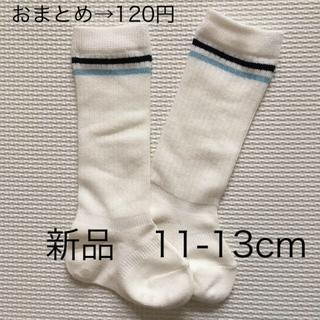 ムジルシリョウヒン(MUJI (無印良品))の《新品》無印 靴下 11-13(靴下/タイツ)