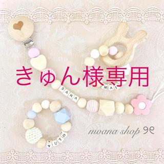 きゅん様専用(おもちゃ/雑貨)