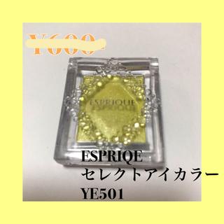 ESPRIQUE - エスプリークセレクトアイカラーYE501/kose
