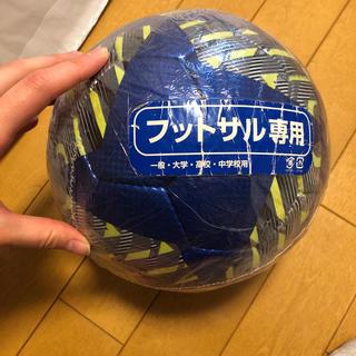 アディダス(adidas)のadidas フットサル専用ボール(ボール)