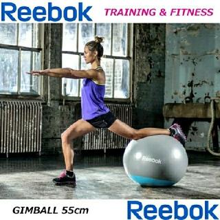 リーボック(Reebok)のリーボック スタビリティ ジムボール 55cm バランスボール(エクササイズ用品)