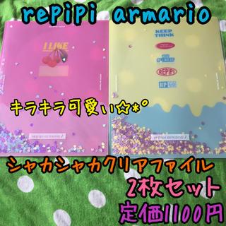 レピピアルマリオ(repipi armario)の《新品・未使用》repipi armario シャカシャカクリアファイル 2枚C(ファイル/バインダー)
