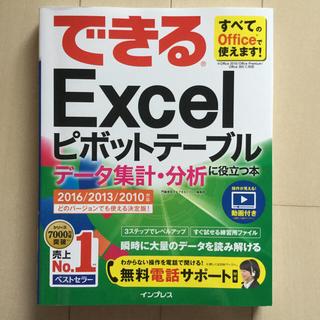 できる Excel ピボットテーブル データ集計・分析に役立つ本