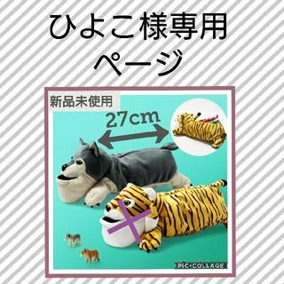 【🐤様専用】 シャクレルプラネットペンケース(キャラクターグッズ)