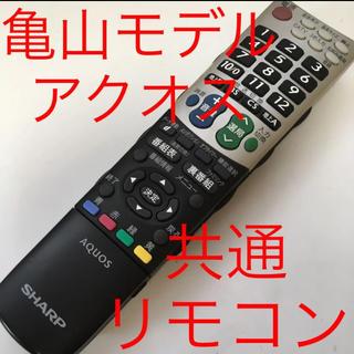 アクオス(AQUOS)のシャープ テレビリモコン(その他)