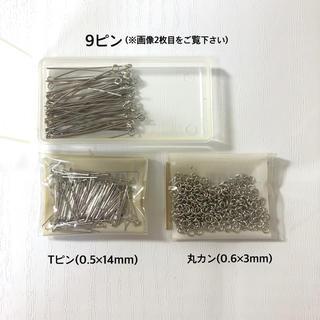 キワセイサクジョ(貴和製作所)のハンドメイド パーツ セット Tピン 9ピン 丸カン(各種パーツ)