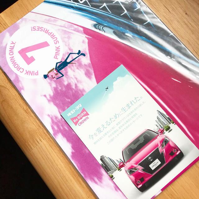 トヨタ(トヨタ)のTOYOTA トヨタ ピンク クラウン カタログ 新品未使用 自動車/バイクの自動車(カタログ/マニュアル)の商品写真