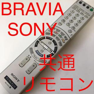 ブラビア(BRAVIA)のSONYテレビリモコン(その他)