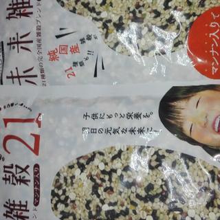 未来雑穀21 460g 2袋(米/穀物)
