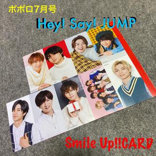 ヘイセイジャンプ(Hey! Say! JUMP)のポポロ 7月号 SmileUp(アート/エンタメ/ホビー)