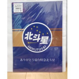 ジェイアール(JR)の専用・新品・未開封! 希少 北斗星 ラストラン 記念 クリアファイル ラン(クリアファイル)