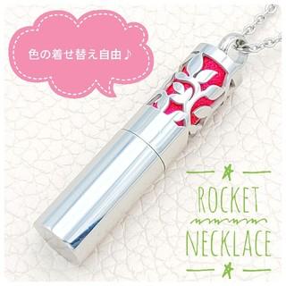 色のカスタマイズは自由♪ アロマ 香水 ロケットペンダント ネックレス(ネックレス)