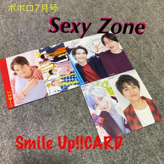 ヘイセイジャンプ(Hey! Say! JUMP)のポポロ 7月号 Sexy Zone 中山優馬(アート/エンタメ/ホビー)